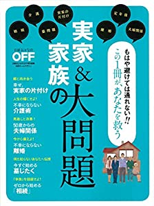 実家&家族の大問題(日経ホームマガジン)