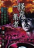 怪奇蒐集者 響洋平(DJ響) [DVD]
