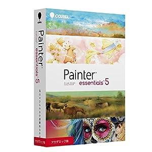 Corel Painter Essentials 5 アカデミック版