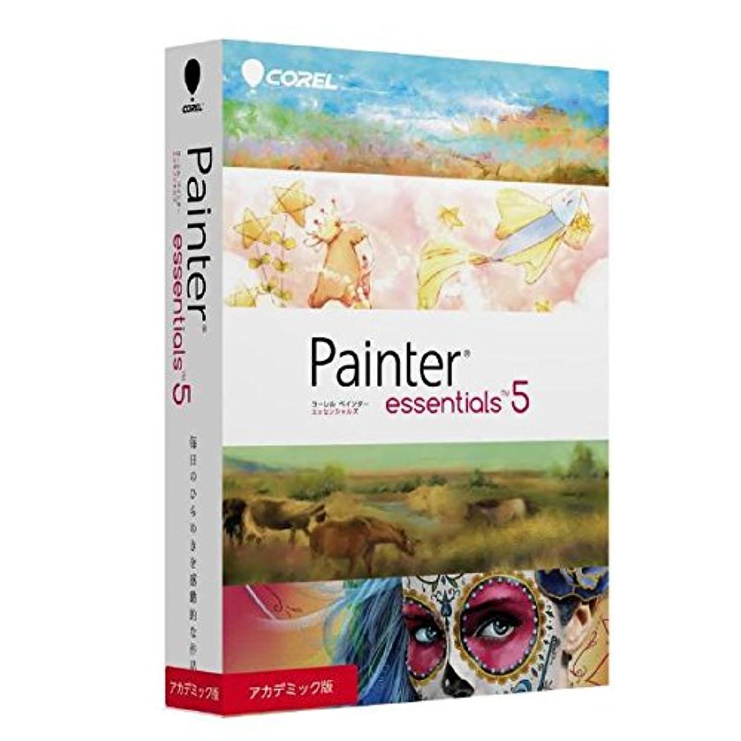 立ち寄る粗いカウントCorel Painter Essentials 5 アカデミック版