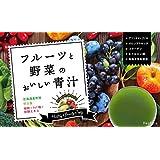 フルーツと野菜のおいしい青汁 アフリカマンゴノキ ダイエット 乳酸菌 発酵エキス【3g×30包】