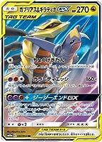 ポケモンカードゲーム/PK-SM10a-032 ガブリアス&ギラティナGX RR