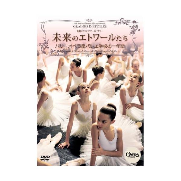 未来のエトワールたち パリ・オペラ座バレエ学校の...の商品画像