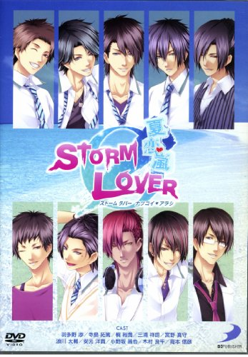 STORM LOVER 夏恋嵐 イベントDVD /