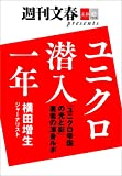 『ユニクロ帝国の光と影』著者の渾身レポート ユニクロ潜入一年(横田 増生)