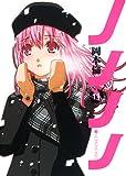 ノノノノ 11 (ヤングジャンプコミックス)