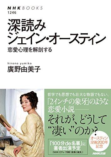 [画像:深読みジェイン・オースティン―恋愛心理を解剖する (NHKブックス No.1246)]