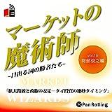 マーケットの魔術師 ~日出る国の勝者たち~ Vol.10(阿部俊之編)