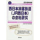 西日本旅客鉄道(JR西日本)の会社研究 2018年度版 (会社別就職試験対策シリーズ 運輸)