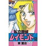 私立探偵レイモンド 2 (少年サンデーコミックス)