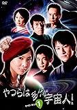 やつらは多分宇宙人! DVD-BOX(1)[DVD]