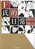 F氏的日常 / 福山 庸治 のシリーズ情報を見る