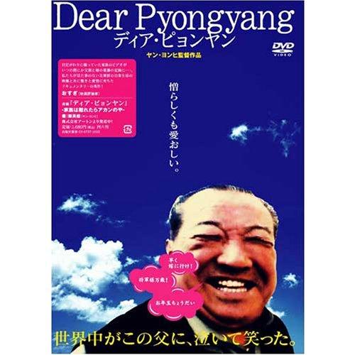 Dear Pyongyang - ディア・ピョンヤン [DVD]