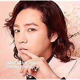 【Amazon.co.jp限定】Darling Darling/渇いたKiss(初回限定盤B) (オリジナル生写真【Type-G】付)