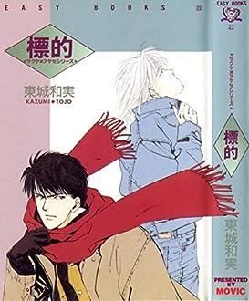標的 (EASY BOOKS 23 サクヤ×アヤセシリーズ)