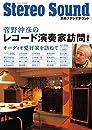 菅野沖彦のレコード演奏家訪問<選集> (別冊ステレオサウンド)