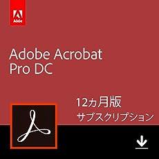 Adobe Acrobat Pro DC 12か月版(2018年最新PDF)|Windows/Mac対応|オンラインコード版