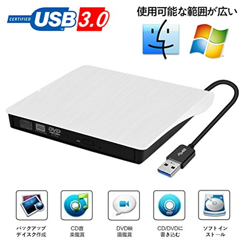 USB3.0外付けDVDドライブ、 ポータブル DVDドライブ Mac OS/Window 10 両対応、CD/DVD読取/書込 DVD±RW CD-RW USB3.0/2.0 DVDドライブ,ポータブル高速 静音 超スリム pc dvdドライブ(白)