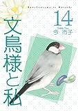 文鳥様と私 14 (LGAコミックス)