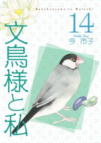 文鳥様と私 14 (LGAコミックス)の詳細を見る