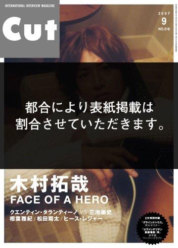 Cut (カット) 2007年 09月号 [雑誌]