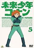 未来少年コナン 5[DVD]