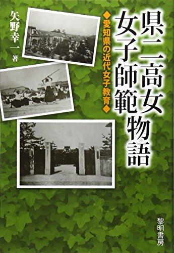 県二高女・女子師範物語―愛知県の近代女子教育