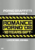 横浜・淡路ロマンスポルノ'08~10イヤーズ ギフト~LIVE IN AWAJISHIMA[DVD]