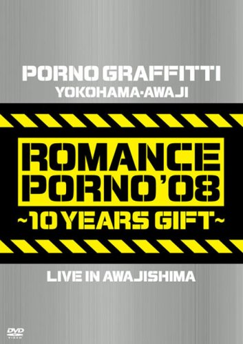 横浜・淡路ロマンスポルノ'08~10イヤーズ ギフト~LIVE IN AWAJISHIMA [DVD]