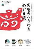 Discover Japan TRAVEL 民藝のうつわをめぐる旅 別冊Discover Japan