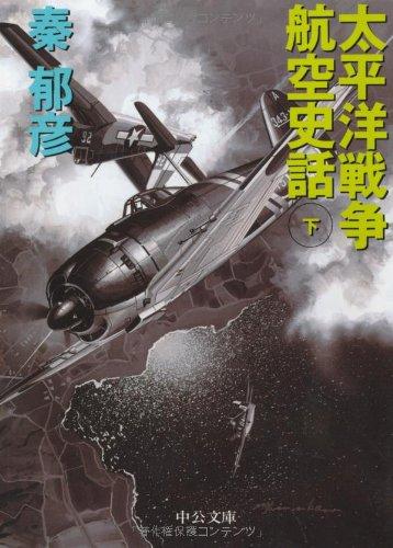 太平洋戦争航空史話〈下〉 (中公文庫)の詳細を見る