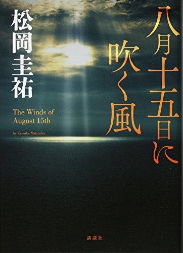 [画像:八月十五日に吹く風]