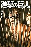 進撃の巨人コミックス限定版の付録一覧!27巻の2019年版365日日めくりカレンダーに心奪われる