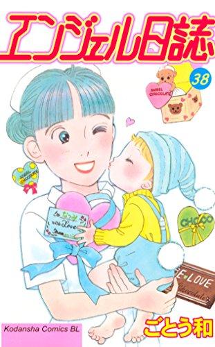 エンジェル日誌(38) (BE・LOVEコミックス)