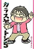 カラスヤサトシ(5) (アフタヌーンKC)