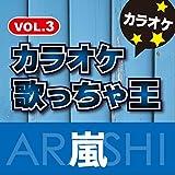 嵐 カラオケ VOL.3