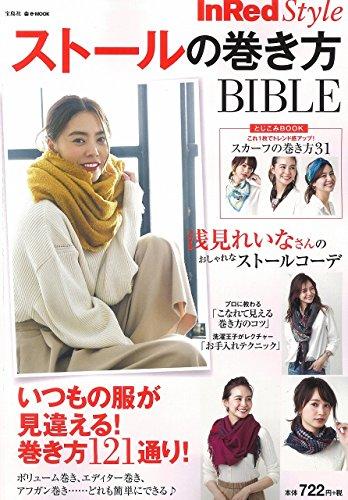 InRed Style ストールの巻き方BIBLE (e-M...