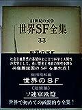 世界SF全集〈第33巻〉世界のSF (1971年)