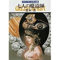 七人の魔道師―グイン・サーガ外伝(1) (ハヤカワ文庫JA)