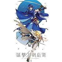 活撃 刀剣乱舞 4