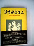 進歩的文化人—学者先生戦前戦後言質集 (1957年)