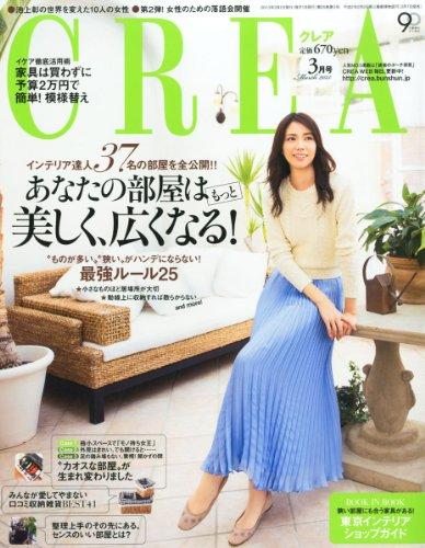 CREA (クレア) 2013年 03月号 [雑誌]の詳細を見る