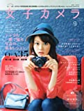 女子カメラ 2013年 09月号 [雑誌] 画像
