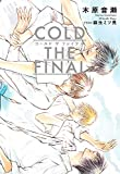 COLD THE FINAL【イラスト入り】 COLD HEART