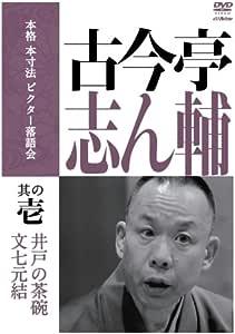 本格 本寸法 ビクター落語会 古今亭志ん輔 其の壱 [DVD]