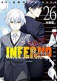 インフェルノ 分冊版(26) bond and blood 8、bond and blood 9 (ARIAコミックス)