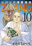 ジパング 深蒼海流(10) (モーニングコミックス)