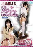 小悪魔JK 大胆パンチラコレクション 8 アロマ企画 [DVD]