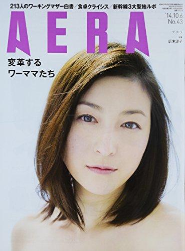 AERA (アエラ) 2014年 10/6号 [雑誌]