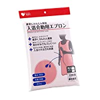 オオサキメディカル プラスハート 入浴介助用エプロン M~Lサイズ ピンク